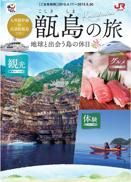 jr九州 甑島の旅
