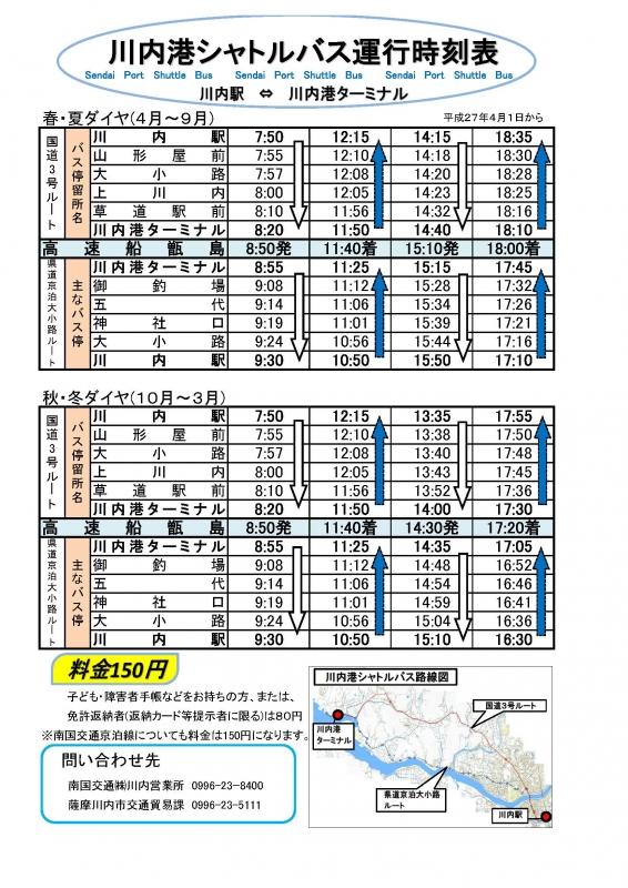 シャトルバス運行表