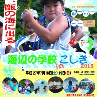 海辺日本財団入りポスター