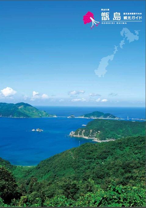 甑島観光ガイド