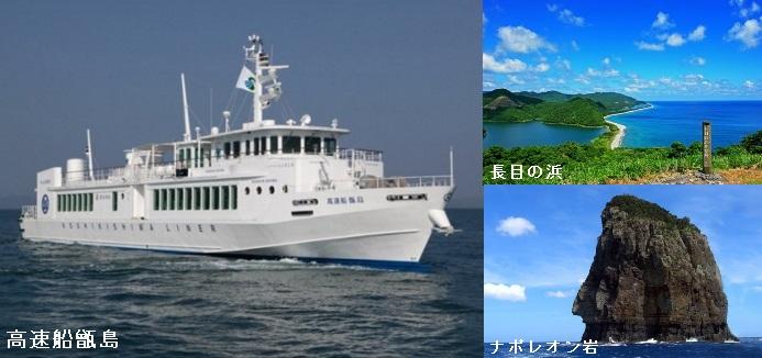 高速船甑島+甑島