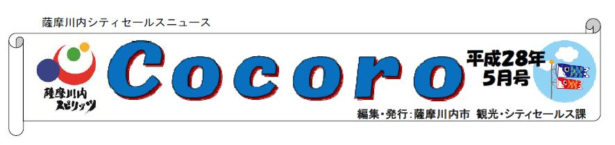 Cocoro(薩摩川内シティセールス)【平成28年5月分】