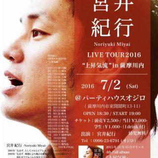 LIVETOUR2016上昇気流in薩摩川内