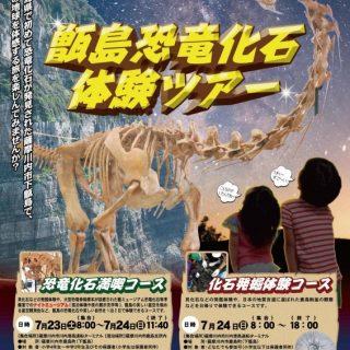 恐竜化石事業ポスター