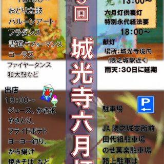 こころ(六月灯チラシ2016)-001