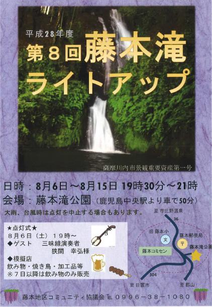 藤本滝ライトアップ