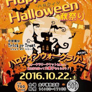2016_halloween