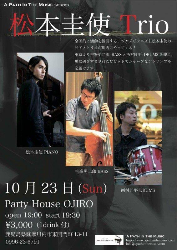 20161023 松本圭使 Trio