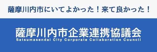 薩摩川内市企業連携協議会