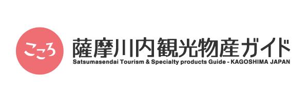 こころ | 薩摩川内観光物産ガイド