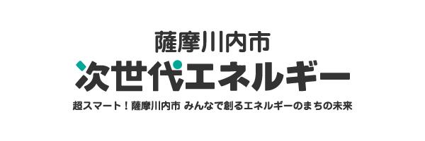 薩摩川内市 | 次世代エネルギー ウェブサイト