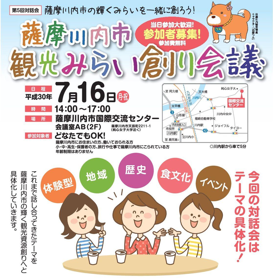 薩摩川内市観光みらい創り会議が開催されます