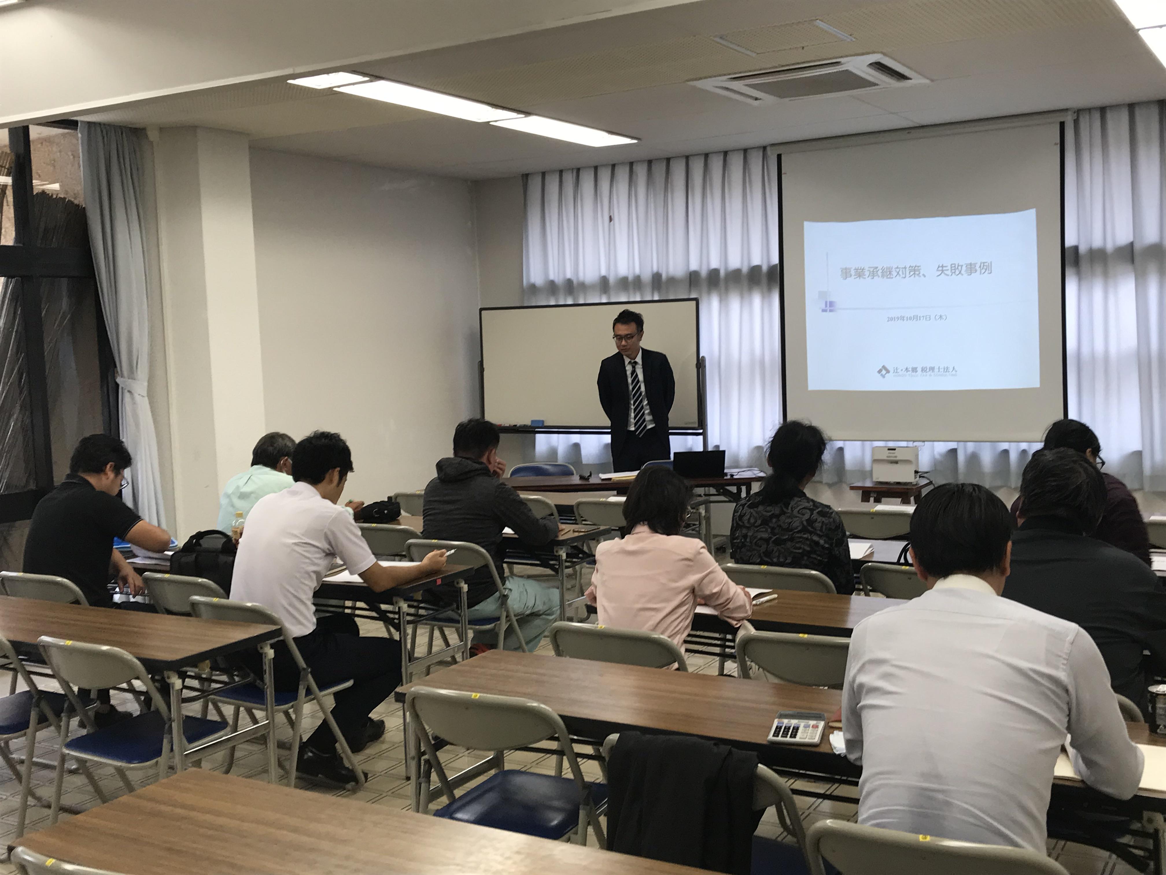 事業承継学科 第3回講座のお知らせ