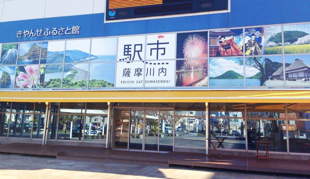 駅市外観イメージ