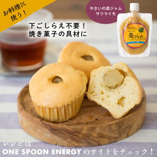 【ONE SPOON ENERGY】野菜の美ジャム(サツマイモ・トマト各1)2個【送料込】