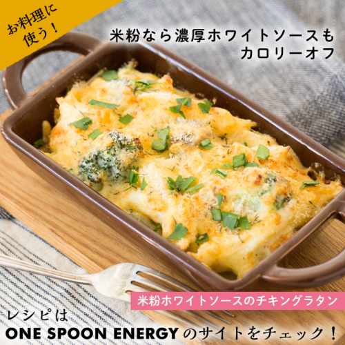 【ONE SPOON ENERGY】米粉パンケーキミックス【ネコポス配送】