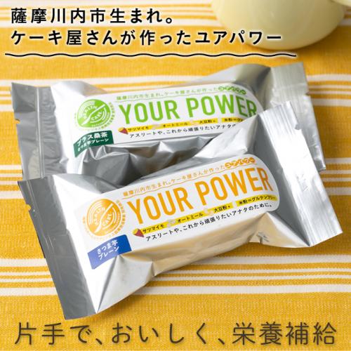 【ONE SPOON ENERGY】YOUR POWER(さつま芋プレーン)