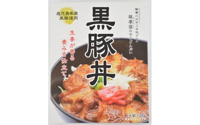 薩摩國の「せごどんぶい」 黒豚丼