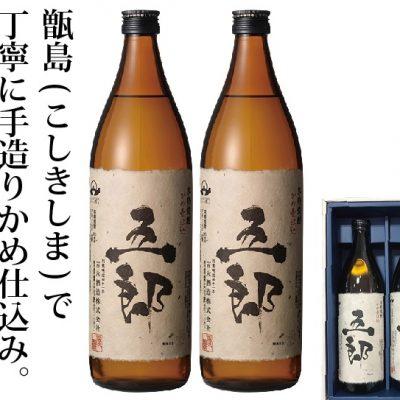 【夏ギフト】【送料無料】五郎セット<吉永酒造> 甑島 こしきしま 五郎 焼酎 芋焼酎