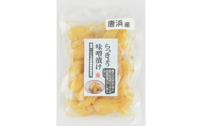 【唐浜産】 らっきょう味噌漬け <島興>  砂丘らっきょう ラッキョウ