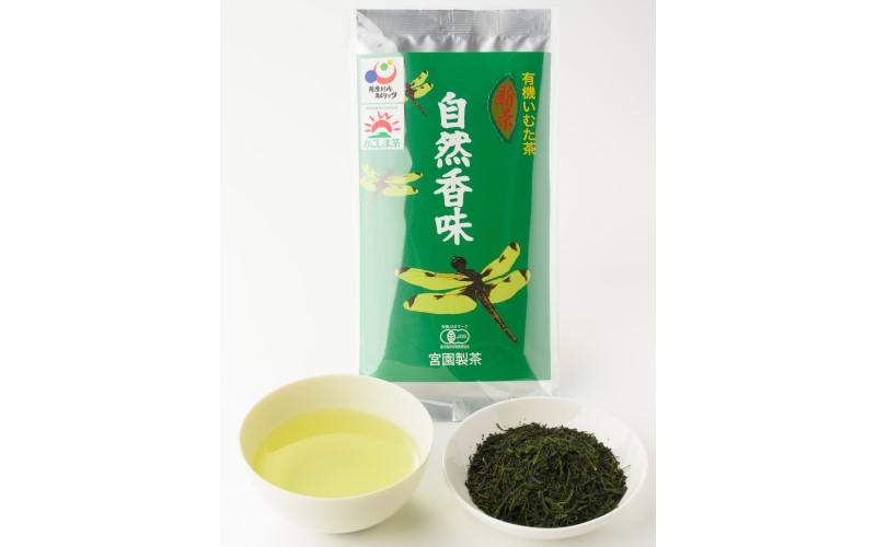 有機いむた茶 「自然香味」 <宮園製茶>