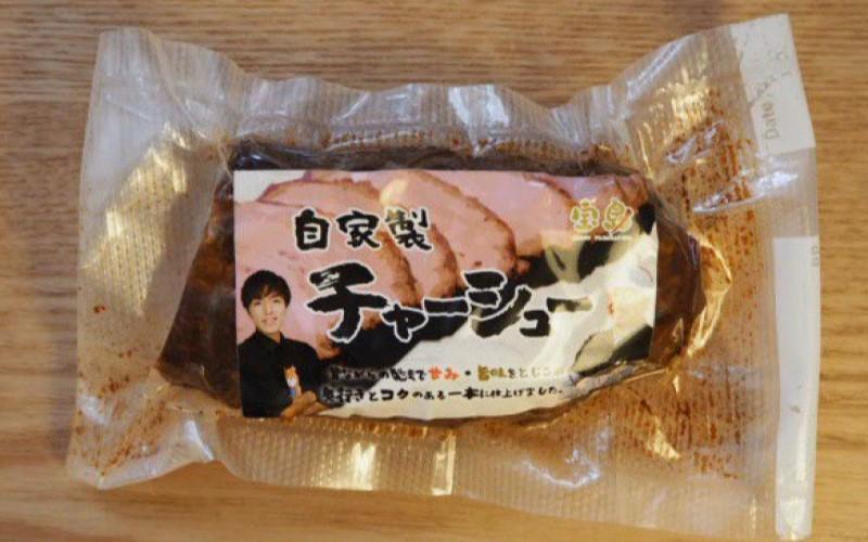 ラーメン屋さんのチャーシュー 1/2本(約200g前後) <ラーメン宝島>