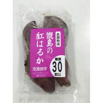 【甑島産】 紅はるか冷凍焼き芋 <島興>  さつまいも サツマイモ さつま芋 薩摩芋 べにはるか 焼芋 やきいも