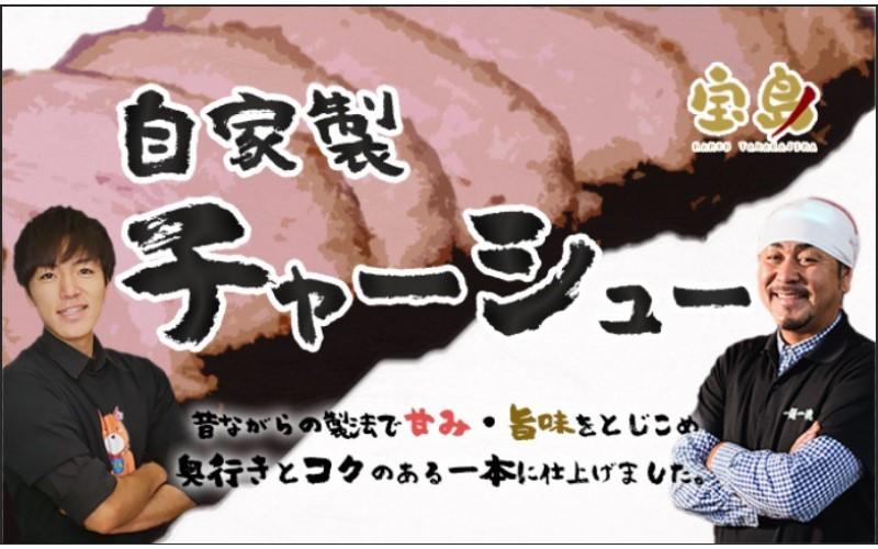 ラーメン屋さんのチャーシュー 1/2本(約200g前後)