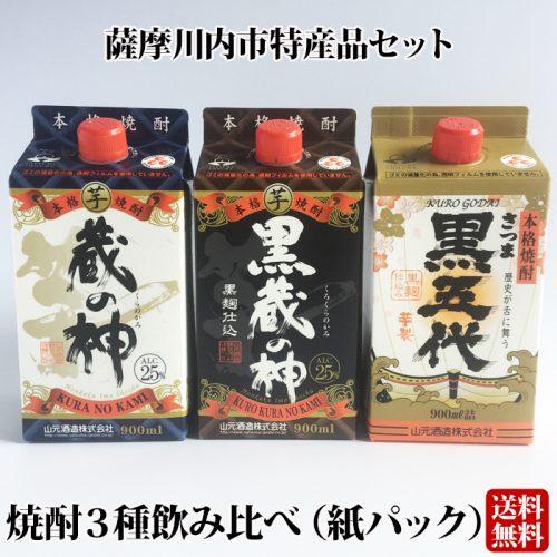 ○芋焼酎3種飲み比べ(紙パック) 各900ml×3【送料無料】