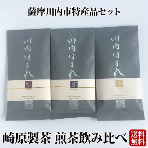 ○崎原製茶 煎茶 飲み比べセット【送料無料】