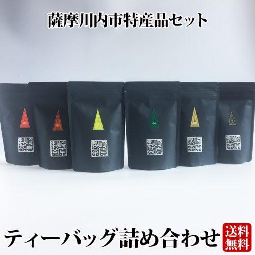 ○崎原製茶 ティーバッグセット【送料無料】