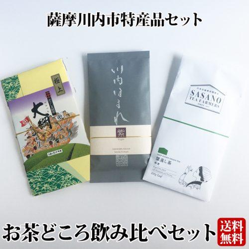 ○お茶どころ飲み比べセット【送料無料】