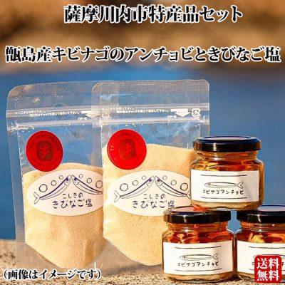 甑島産キビナゴのアンチョビときびなご塩のセット