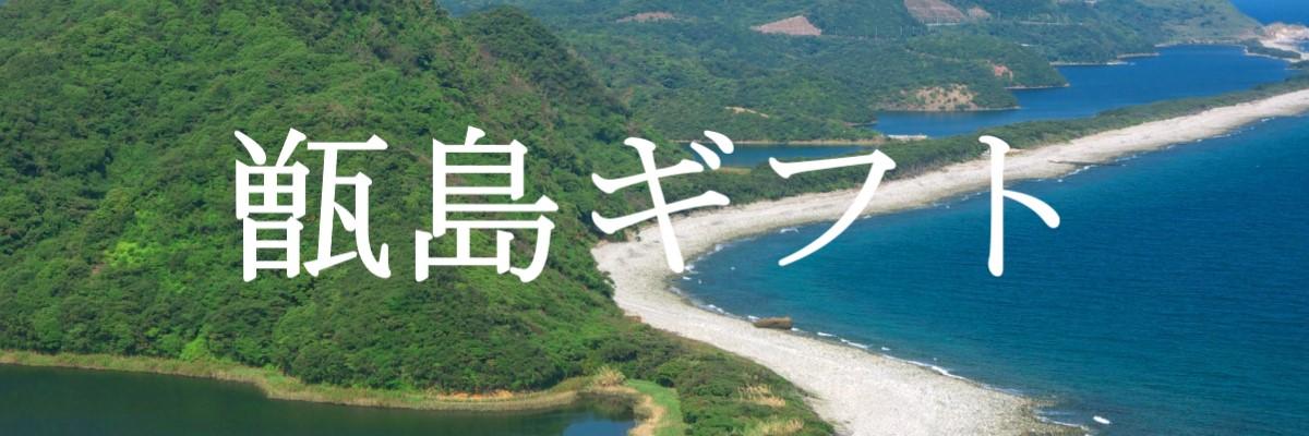 商品カテゴリー: <span>甑島ギフト</span>
