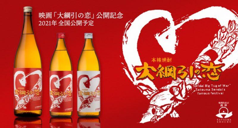 大綱引の恋 紅白飲み比べセット 25度 各900ml【送料込】 <山元酒造>