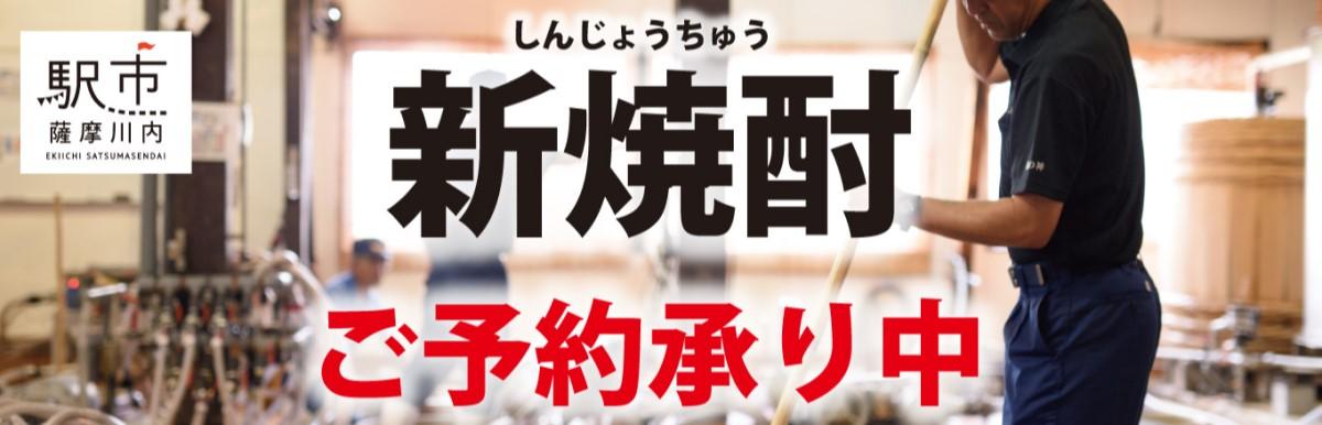 商品カテゴリー: <span>09-03新焼酎(芋焼酎)</span>