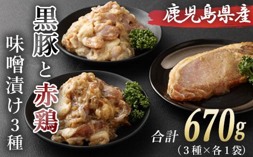 鹿児島県産赤鶏と黒豚の味噌漬け3種 <薩摩川内市観光物産協会>