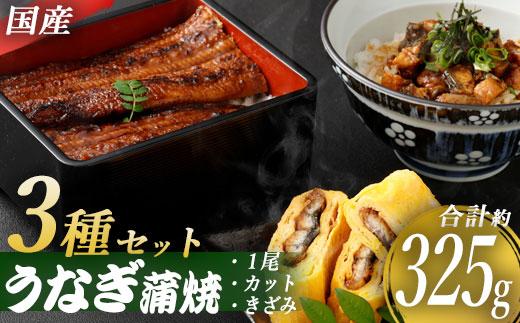 【送料込】国産うなぎ蒲焼 3種セット <薩摩川内鰻>