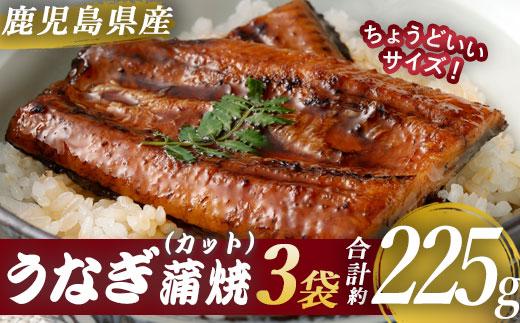 鹿児島県産うなぎ蒲焼 カット 約225g <薩摩川内鰻>