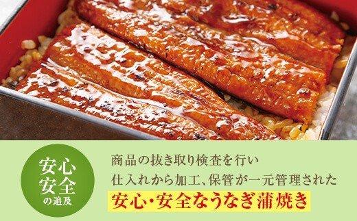 国産うなぎ蒲焼(きざみ) 合計240g <薩摩川内鰻>