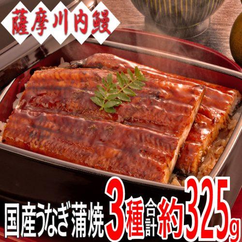 ○国産うなぎ蒲焼 3種セット 【送料無料】