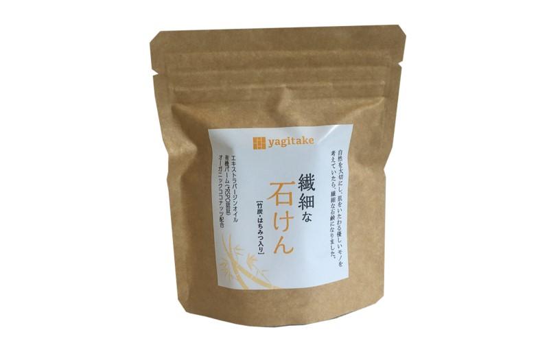 繊細な石鹸(竹炭・はちみつ入り) <八木竹工業>