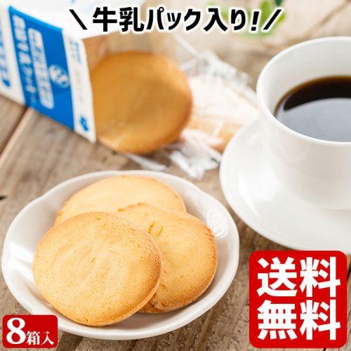○農協牛乳クッキー×8箱 【送料無料】