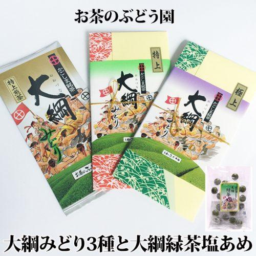 ○大綱みどり3種と大綱緑茶塩あめ【送料無料】