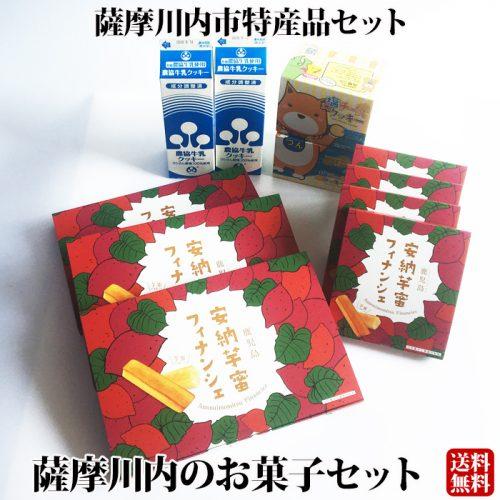 ○薩摩川内のお菓子セット 【送料無料】