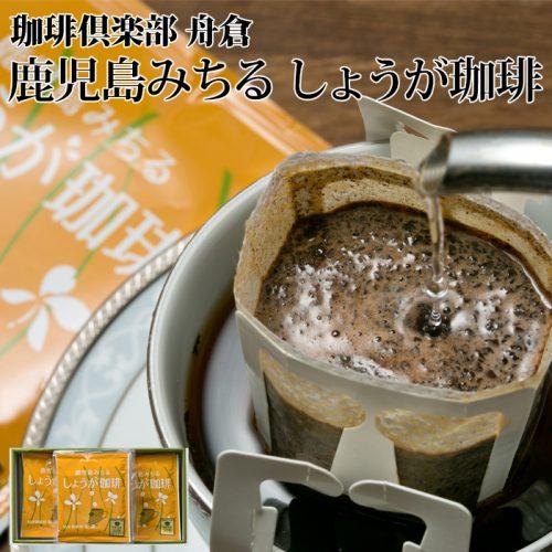 ○鹿児島みちる しょうが珈琲 ×15袋 【送料無料】