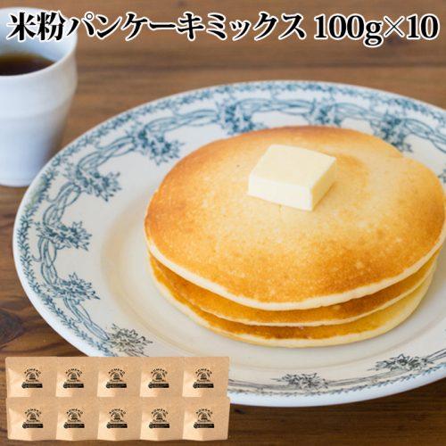 ○米粉パンケーキミックス 100g×10 【送料無料】