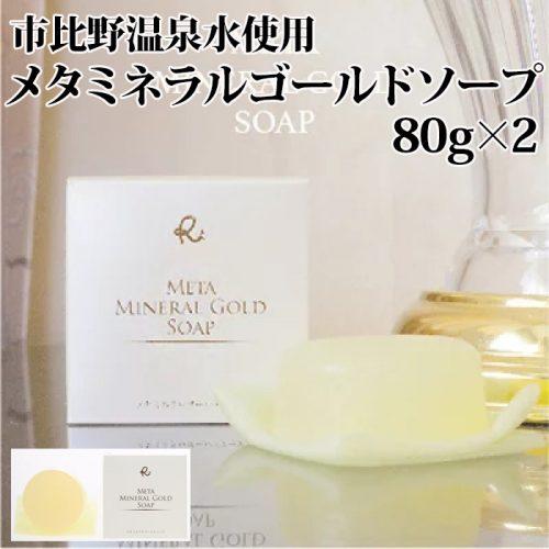 ○メタミネラルゴールドソープ 80g×2 【送料無料】