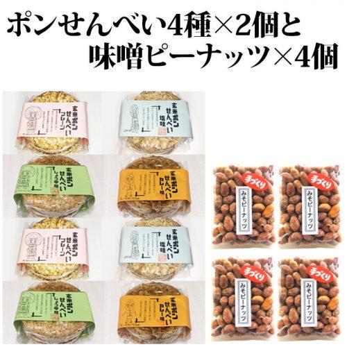 ○ポンせんべい4種×2個と味噌ピーナッツ×4個 【送料無料】