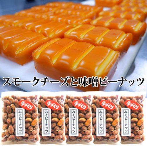 ○スモークチーズと味噌ピーナッツ 【送料無料】